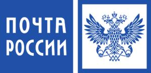 Russian Post logo 300x145 - Доставка и оплата